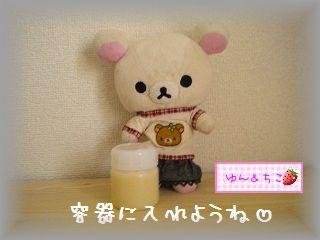 ちこちゃん日記★97★つるつるのお肌をget~♪-4