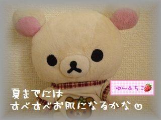 ちこちゃん日記★97★つるつるのお肌をget~♪-5