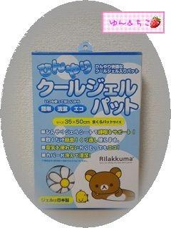 ちこちゃん日記 ★98★ひんやりしましゅ-3