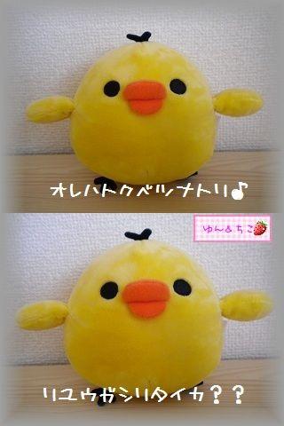 ローソン限定★キイロイトリ着せ替えぬいぐるみ★-1