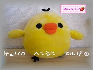 ローソン限定★キイロイトリ着せ替えぬいぐるみ★-4