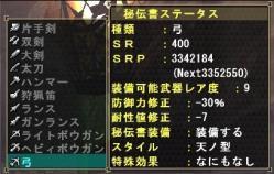 SR400達成