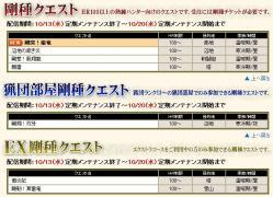 10_13剛クエ