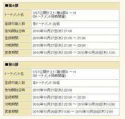 VSトーナメント4_5部