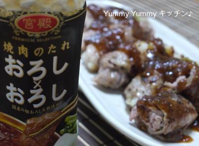 豚肉&キャベツロールおろしおろしダレ☆