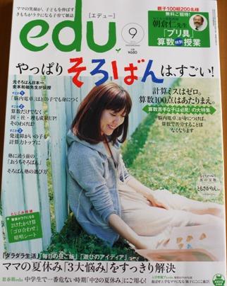 edu9月号モニター