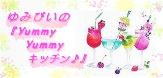 ゆみぴいの『Yummy Yummy キッチン♪』リンクバナー