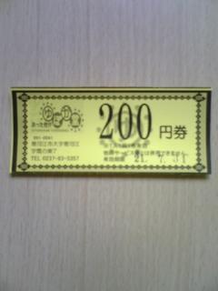 200円券