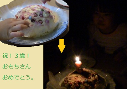 お餅ちゃん誕生日