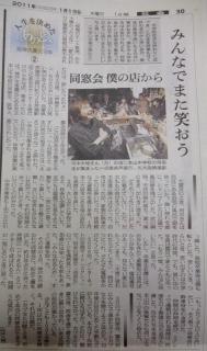 20100113朝刊