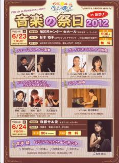 音楽の祭日20120623 001