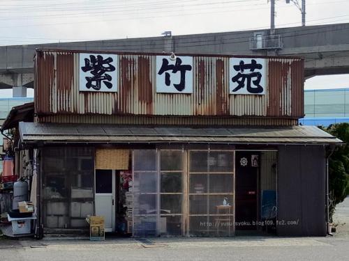 レスト飯店紫竹苑