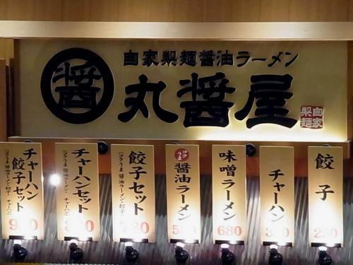 自家製麺醤油ラーメン 丸醤屋
