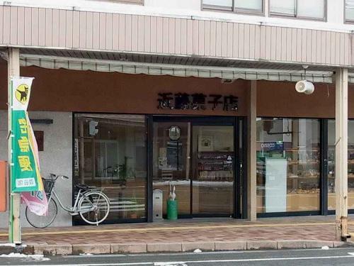 近藤菓子店