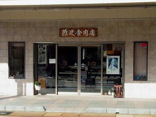 難波食肉店