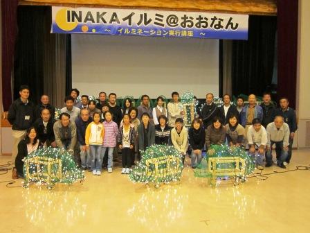 INAKAイルミ-09