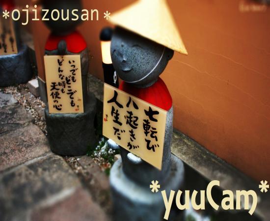090504ojizousan02-tiltshift_convert_20120306214514.jpg