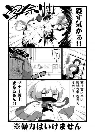 マナー戦士まもるさん-02