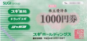 優待券(2011.11)