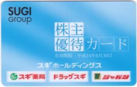 優待カード(2011.11)