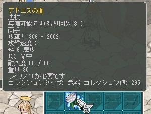 110R杖