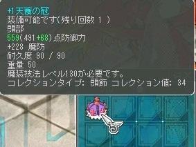 +130魔頭