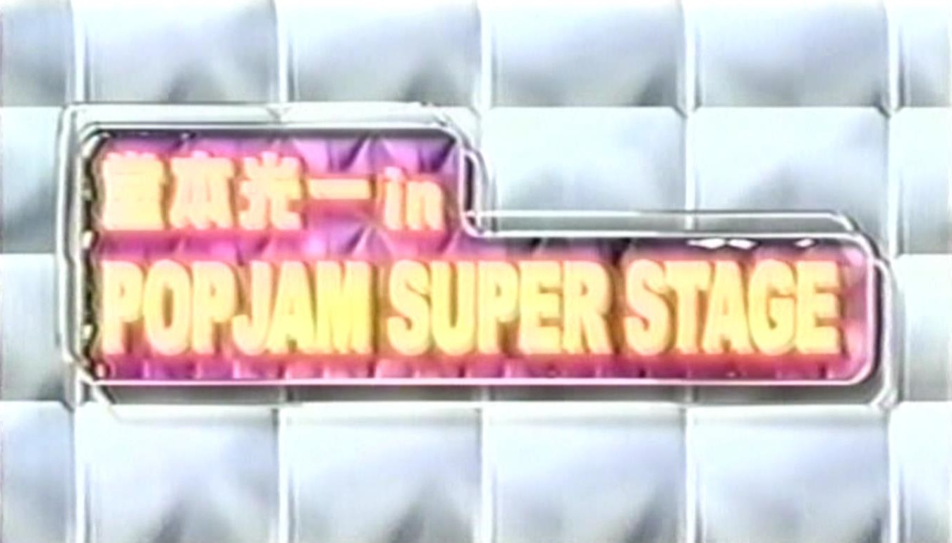 堂本光一inPOPJAM SUPER STAGE
