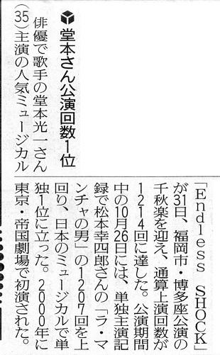 (20141101)読売新聞50