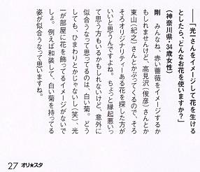 201412オリスタ白い菊発言30