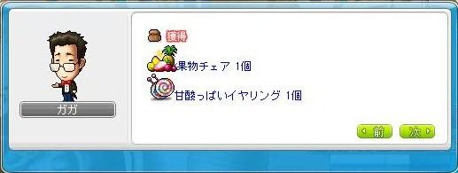 Maple111027_203544.jpg