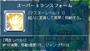 Maple120425_182218.jpg
