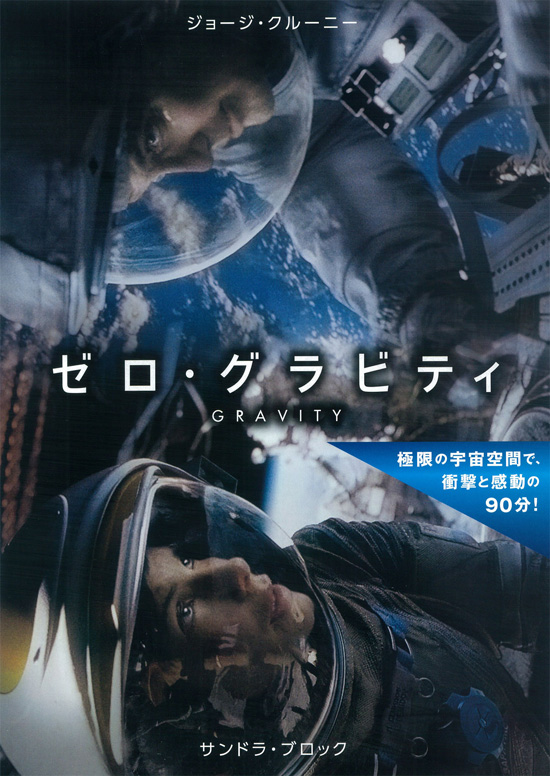 No881 『ゼロ・グラビティ』