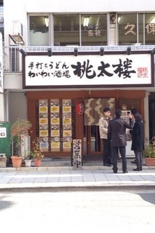 2013-12-24 桃太楼3