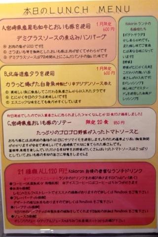 2014-01-29 kokoron2