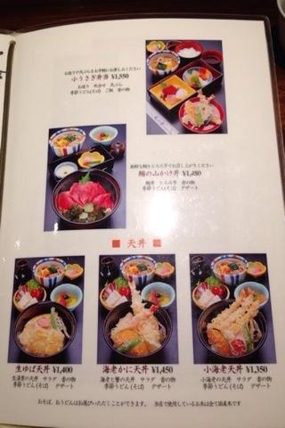 2014-01-31 新大阪店2