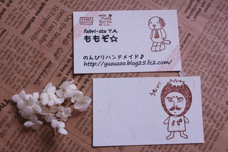 ももぞ☆名刺