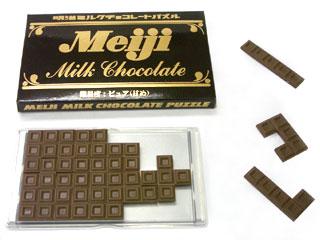 チョコレートパズル☆