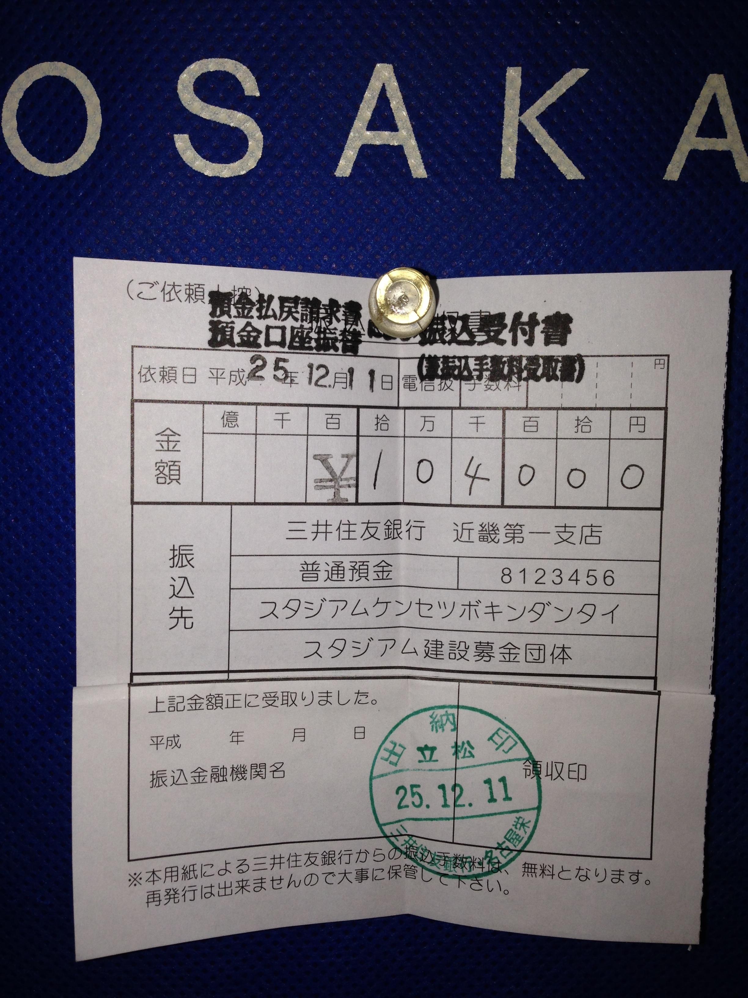 2013shinsta-kifu.jpg