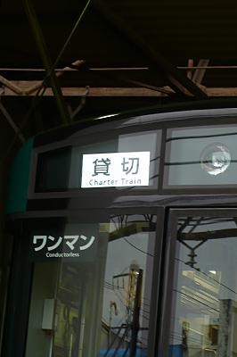 京阪電車 貸切