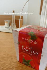 トマトの栽培セット