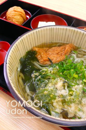 yomogiudon.jpg