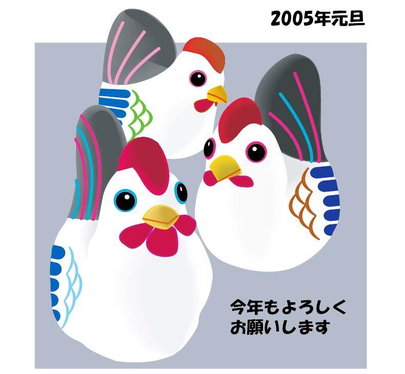 nenga2005-1.jpg