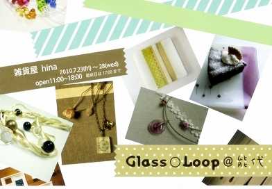 blog    glass loop