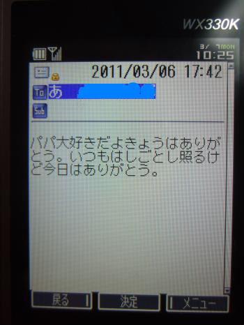 1103070101_convert_20110307125814.jpg