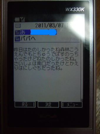 1103080003_convert_20110308035300.jpg