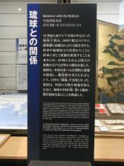 R0024615琉球との関係