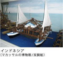 インドネシアの双胴船