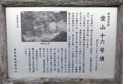 R0016398空山5