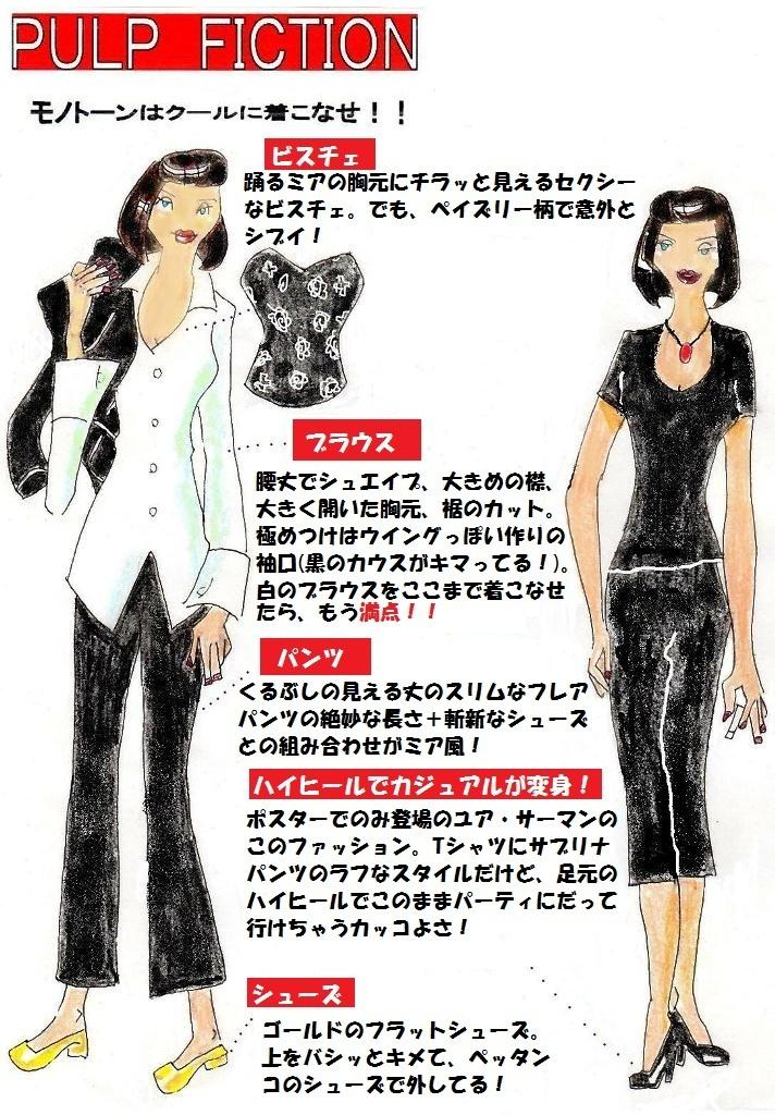 シネ★ファッションを盗め!(映画 『パルプ・フィクション』 )