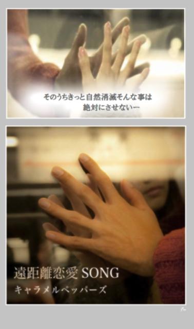 キャラメルペッパーズ 「遠距離恋愛SONG」2b